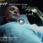【シーズン5】吹替版の予告編&試写会で1話視聴可