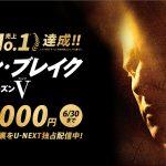 U-NEXTでシーズン5が8週連続売上No.1達成!