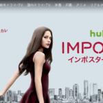 シバ役の女優が主演の海外ドラマがHuluにて配信