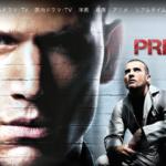 『プリズン・ブレイク』4シーズンがHuluに復活